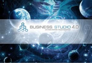 Специальное предложение при покупке Business studio!!!